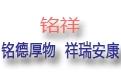 甲酸钙_甲酸钙生产厂家_盐酸羟胺_盐酸羟胺作用—淄博铭祥化工