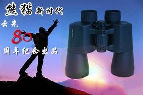 点击展示所有1P猫王系列望远镜