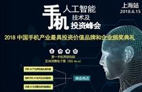 2018手机人工智能技术及投资峰会  暨2018中国手机供应链最具投资价值企业颁奖典礼(第三季)