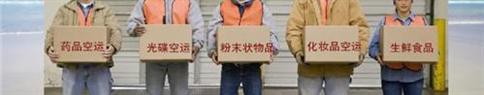 广州空运公司,空运公司,广州航空货运