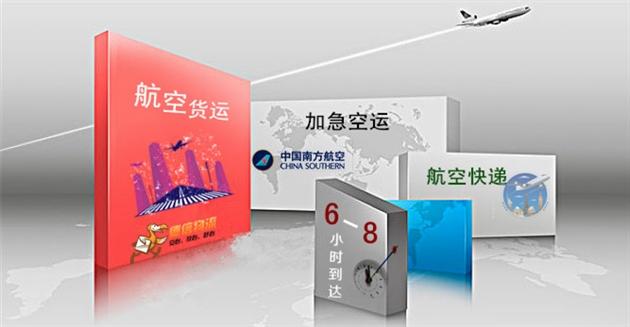 航空货运|广州航空货运|广州空运|广州空运公司|广州空运物流