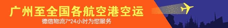广州航空货运订舱电话,白云机场货运电话,空运电话,广州空运公司电话,广州空运物流业务电话
