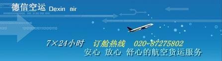 空运订舱热线,空运订舱,空运航班,空运新闻,空运知识
