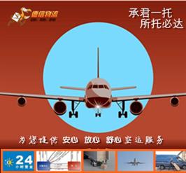 空运,航空货运,航空快递,广州空运,广州空运公司,灯具空运,水果空运