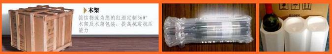 广州红酒空运,广州白酒航空货运,红酒空运木箱包装,红酒空运木架包装