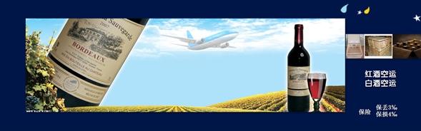 红酒空运|葡萄酒空运|广州红酒空运|白酒空运