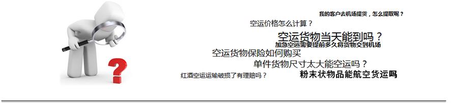 广州空运价格,广州航空货运,广州空运公司,广州空运物流,广州航空快递