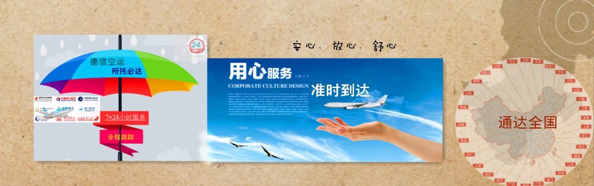 空运公司联系电话,空运公司电话,广州航空货运公司电话