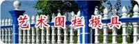 武汉石古模具公司专业生产艺术围栏模具