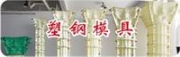 石古模具公司专业生产罗马柱,花瓶柱模具