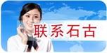武汉石古模具有限公司地址电话