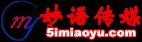 北京妙语文化传媒有限公司