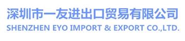 深圳市一友进出口贸易有限公司