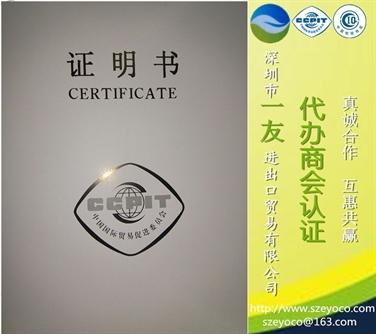 代办贸促会CCPIT商会认证