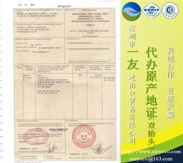 中国东盟自贸协定原产地证书FORM E