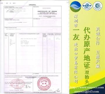 亚太贸易协定原产地证书FORM B