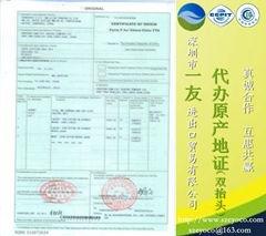 中国智利自由贸易协定原产地证书FORM F