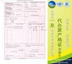 台湾ECFA原产地证书