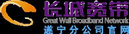 遂宁长城宽带官网标志