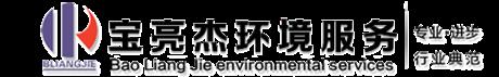 深圳市宝亮杰清洁服务有限公司