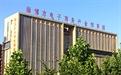 米粮电子商务公司位于淄博电子商务产业园区域