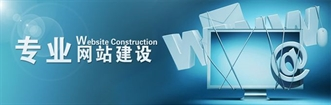 网站建设优化