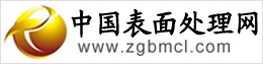 中国表面处理理网