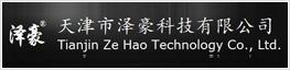 天津市泽豪科技有限公司