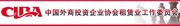 中国外商投资企业协会租赁业工作委员会