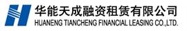 华能天成融资租赁有限公司