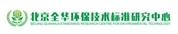 北京全华环保技术标准研究中心
