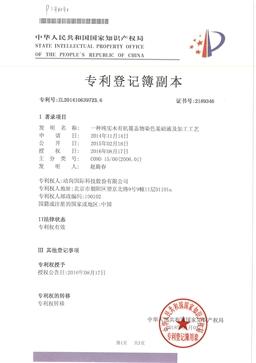 覆盖物染色基础液专利