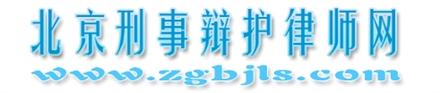 北京刑事辩护律师,北京著名刑事辩护律师,北京著名律师,北京知名律师,北京优秀律师,北京十佳律师,北京最好的律师,