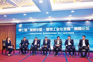 2019年高峰论坛  共话建筑工业化