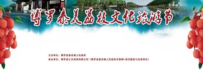 2016博罗·泰美荔枝文化旅游节