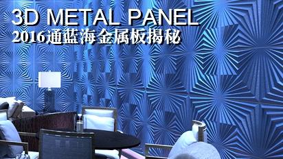 金属扣板3D背景墙波浪板