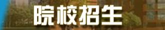 高考服务网-大学院校招生版块,高考报考指南,北京洪成教育高考志愿填报方案