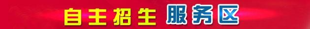 高考服务网-2016年高考自主招生服务区-北京洪成教育高考志愿填报方案