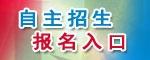 高考服务网-2016年高考自主招生报名入口-北京洪成教育高考志愿填报方案