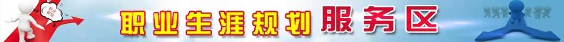 高考服务网-2016年职业生涯规划服务区,高考报考方案,高考录取分数线-北京洪成教育高考报考指南