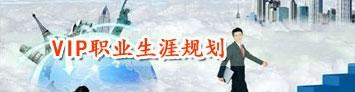 高考服务网-2016年高考报考方案,高考录取分数线,vip职业生涯规划-北京洪成教育高考报考指南