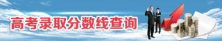 高考服务网-2015高考录取分数线查询-北京洪成教育高考报考指南
