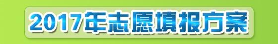 高考服务网-2016年高考报考方案,高考志愿填报-北京洪成教育,高考报考指南