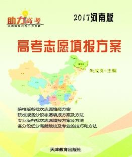 2017河南省《高考志愿填报方案》上市