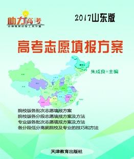 2017山东省《高考志愿填报方案》上市