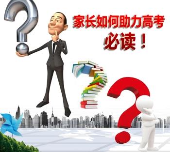 助力高考-2017年高考志愿填报方案-北京洪成教育高考报考方案,高考报考指南