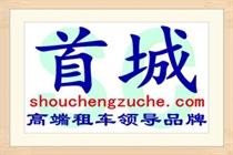 北京汽車租賃