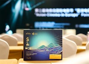 宣府茗龙茶成为海南岛国际电影节官方唯一指定礼品用茶合作伙伴