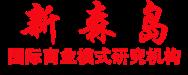 新森岛(北京)商业智库顾问有限公司