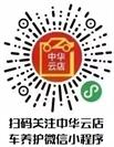 掃碼關注中華云店·車養護微信小程序